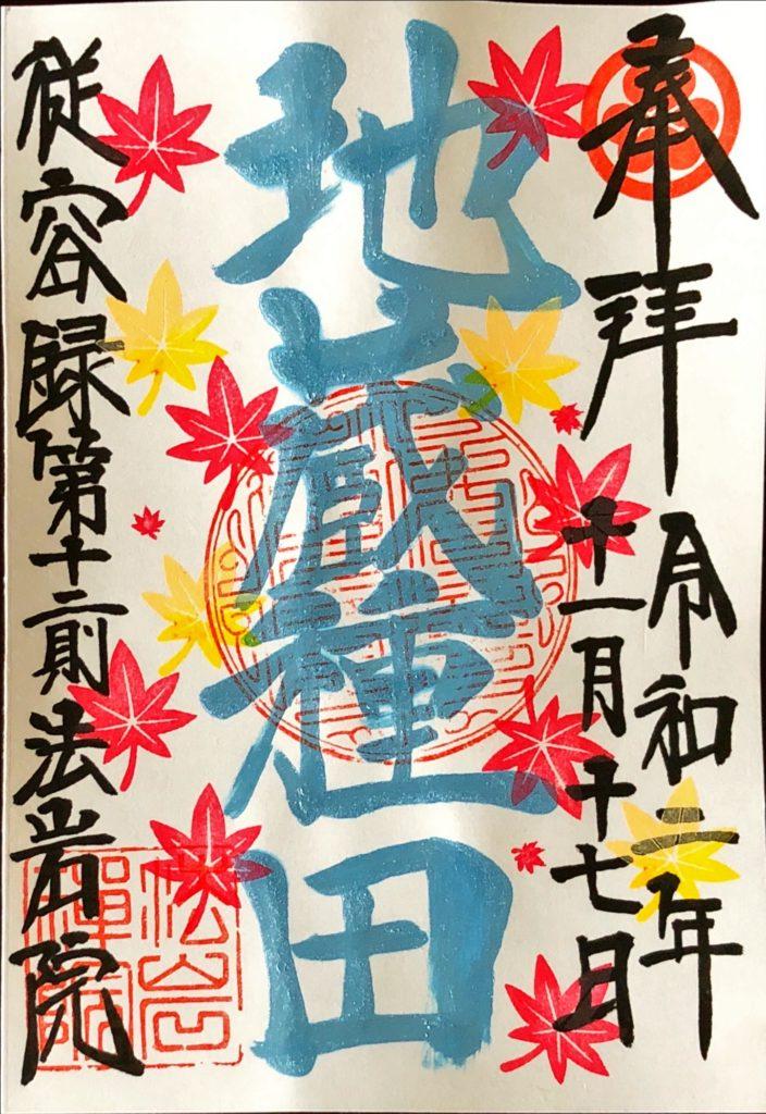 "<span class=""title"">11月限定御朱印 地蔵種田</span>"