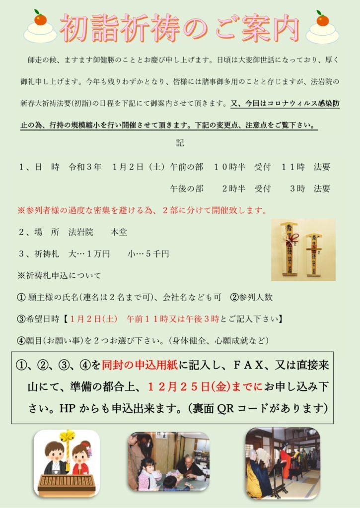 "<span class=""title"">1月2日 新春大祈祷法要</span>"