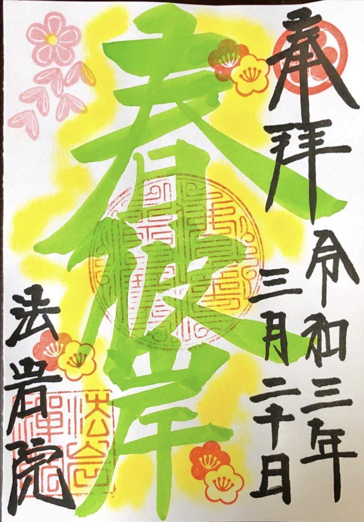 "<span class=""title"">3月限定御朱印 春彼岸</span>"