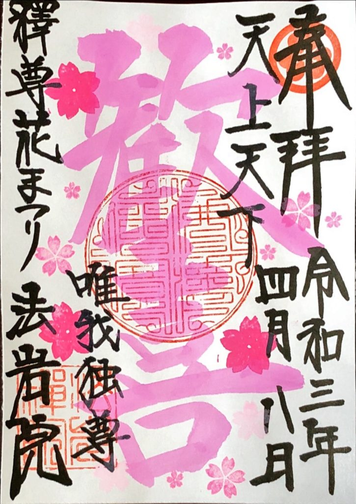 "<span class=""title"">4月限定御朱印 歓喜</span>"