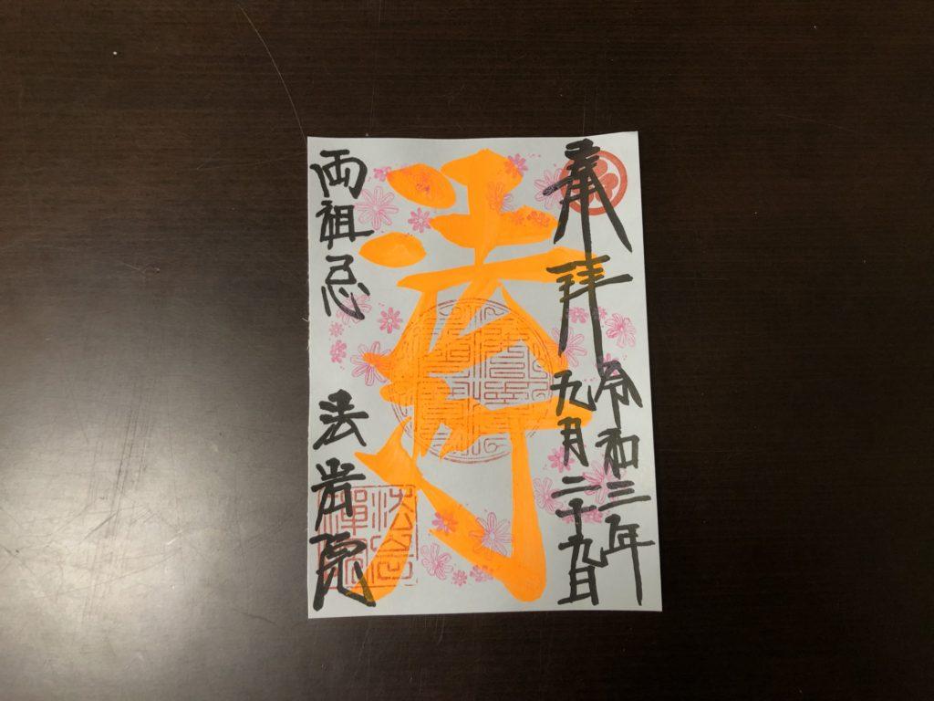 "<span class=""title"">9月限定御朱印 ①法灯・②讃仰・③道了尊大祭</span>"