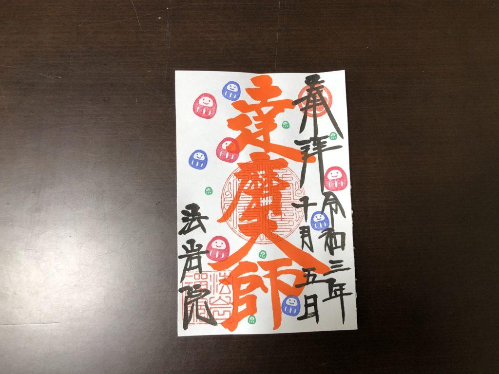 "<span class=""title"">10月限定御朱印 達磨大師</span>"